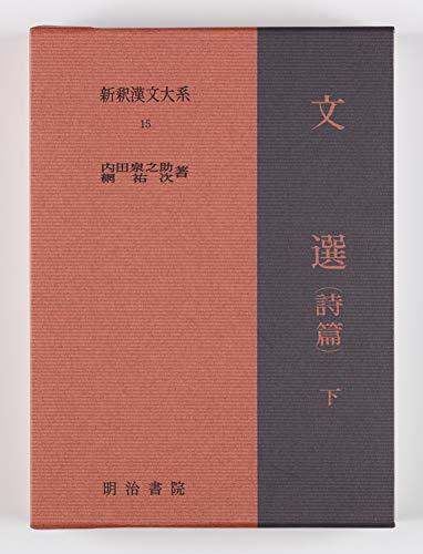 新釈漢文大系〈15〉文選 詩篇 下巻