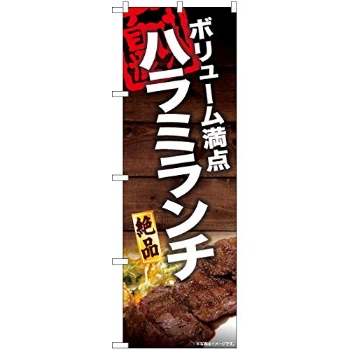 【ポリエステル製】のぼり ハラミランチ YN-6642 焼肉 (受注生産) のぼり旗 看板 ポスター タペストリー 集客