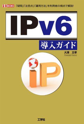 IPv6導入ガイド―「疑問」「注意点」「運用方法」を利用者の視点で解説! (I・O BOOKS)