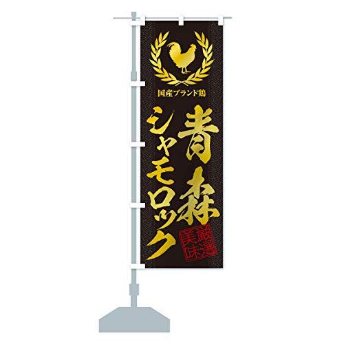 ブランド鶏/青森シャモロック のぼり旗 サイズ選べます(ショート60x150cm 左チチ)