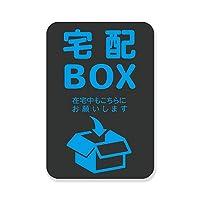 【COTOHARI製】高耐候 宅配ボックス 『在宅中もこちらにお願いします』ステッカーシール ブラックブルー Mサイズ 防水 選べるカラー&サイズ エアフリーシール採用 宅配便 屋外用UVカットラミネート使用