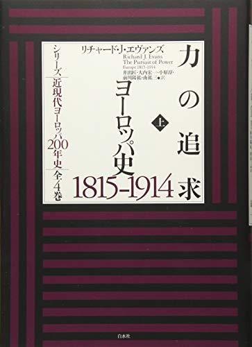 力の追求(上):ヨーロッパ史1815-1914 (シリーズ近現代ヨーロッパ200年史 全4巻)