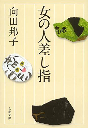 新装版 女の人差し指 (文春文庫)