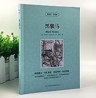 ブラックビーティバイリンガル中国語と英語の世界的に有名な小説