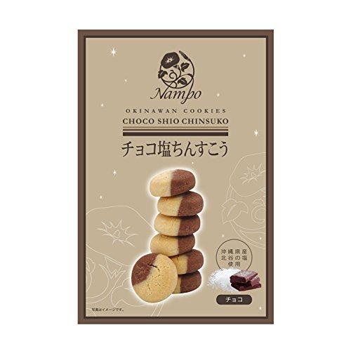 チョコ塩ちんすこう 16個入×5箱 ナンポー 沖縄土産におすすめのお菓子