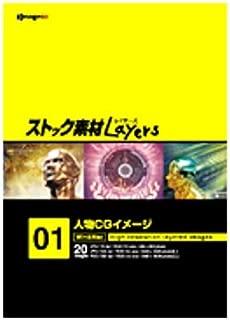 ストック素材Layers1 人物CGイメージ