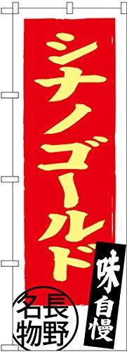 のぼり シナノゴールド 長野名物 SNB-3791 [並行輸入品]