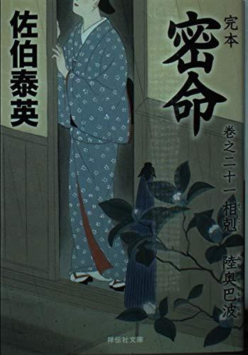 完本 密命 巻之二十一 相剋 陸奥巴波 (祥伝社文庫)