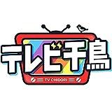 テレビ千鳥 vol.1 [DVD]