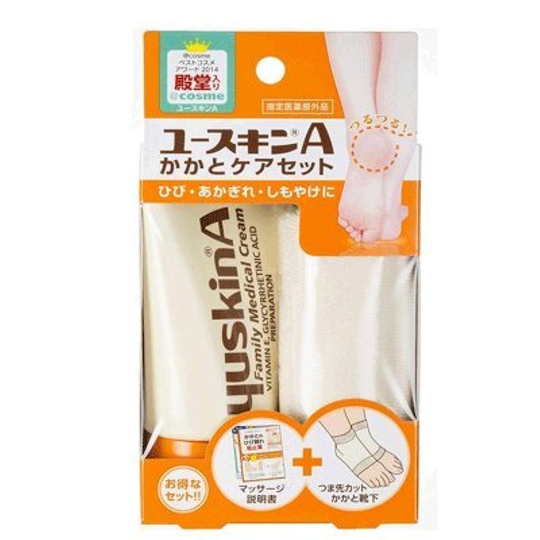 見つける濃度主張ユースキンA かかとケアセット 60g (靴下つき 保湿クリーム) [指定医薬部外品]×2個セット