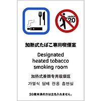 光 多国語ピクトサイン 加熱式たぼこ専用喫煙室 TGP2032-11