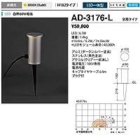 山田照明/ガーデンライト AD-3176-L