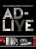 ドキュメンターテイメント AD-LIVE(完全生産限定版)[Blu-ray/ブルーレイ]