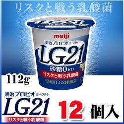【クール便】☆ 明治 プロビオ ヨーグルトLG21 ソフトタイプ 砂糖0(ゼロ) ■112ml×12個■