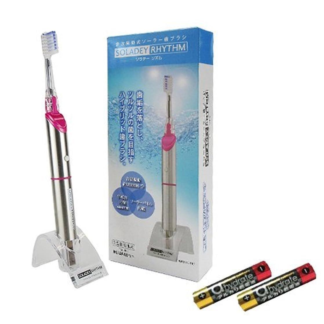 しおれた秀でる学生音波振動式ソーラー歯ブラシ ソラデー リズム (ジュエリーピンク) 単4アルカリ乾電池2本付き