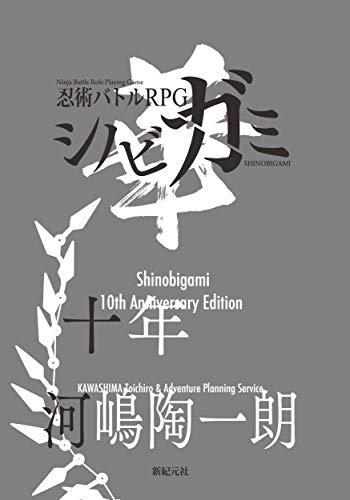 シノビガミ十周年記念ルールブック シノビガミ華 (Role&Roll RPG)