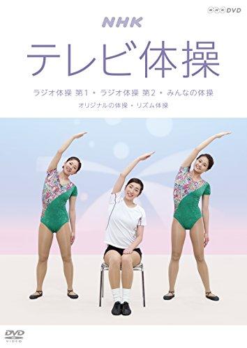 NHKテレビ体操 ~ラジオ体操 第1/ラジオ体操 第2/みんなの体操/オリジナルの体操~ [DVD]