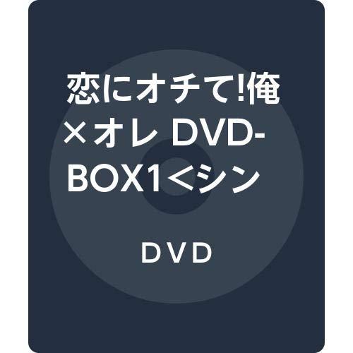 恋にオチて!俺×オレ DVD-BOX1