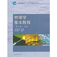 物理学基本教程(第三版)上册