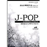J−POPコーラスピース 混声3部合唱(ソプラノ・アルト・男声)/ ピアノ伴奏 えんとつ町のプペル〔混声3部 / ウィンズスコア
