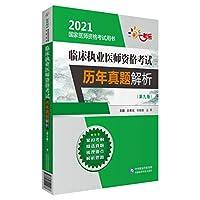 临床执业医师资格考试历年真题解析(第九版)(2021国家医师资格考试用书)