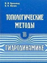 Topological Methods in Hydrodynamics 1 ed Supplemented Topologicheskie metody v gidrodinamike 1 e izd dopolnennoe