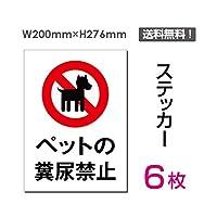 「ペットの糞尿禁止」【ステッカー シール】タテ・大 200×276mm (sticker-053-6) (6枚組)