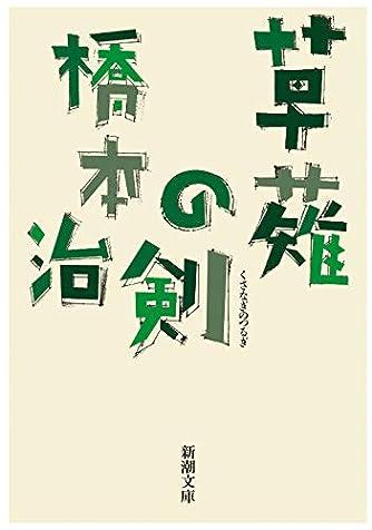 草薙の剣 (新潮文庫)