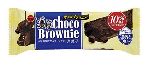 濃厚チョコブラウニー 9個