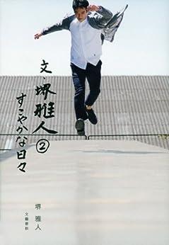 [堺 雅人]の文・堺雅人2 すこやかな日々 (文春e-book)
