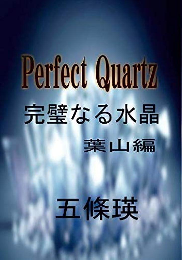 まだスケジュール哲学的Perfect Quartz 完璧なる水晶?葉山編