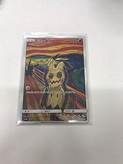 Mimikyu Munch Exhibition Promo Pokemon Card Limited Art 289 / SM-P Japanese Version