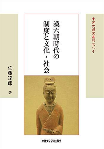 漢六朝時代の制度と文化・社会 (東洋史研究叢刊 之 80)の詳細を見る