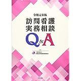 訪問看護実務相談Q&A 令和元年版