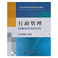 Code-switching bilingual teaching textbook series: Administration(Chinese Edition)