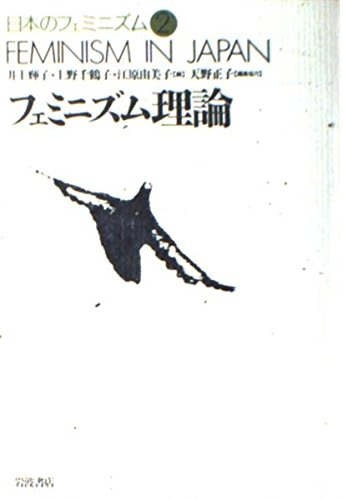 フェミニズム理論 (日本のフェミニズム 2)の詳細を見る