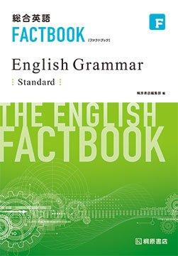 総合英語FACTBOOK English Grammar[Standard]
