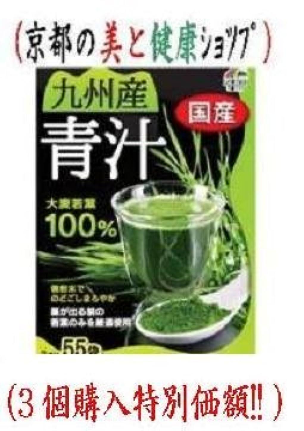 なぜ訪問必要としている????????(九州産国産大麦若葉100%青汁3gx55袋(3個購入特別価額)