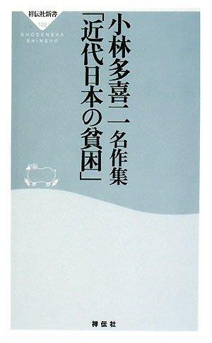 小林多喜二名作集「近代日本の貧困」 (祥伝社新書122)の詳細を見る