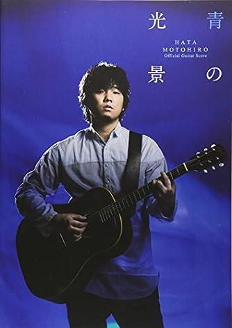 オフィシャル・ギター・スコア 秦 基博/青の光景