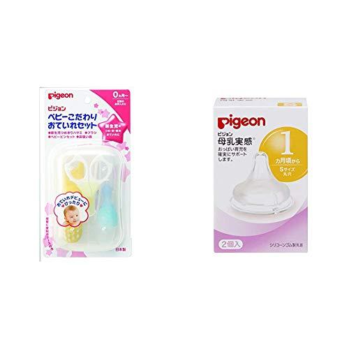 【セット買い】ピジョン ベビーこだわりおていれセット 15108 & 【Sサイズ 2個入】 ピジョン 母乳実感 乳首(シリコーンゴム製) 1ヶ月から 丸穴
