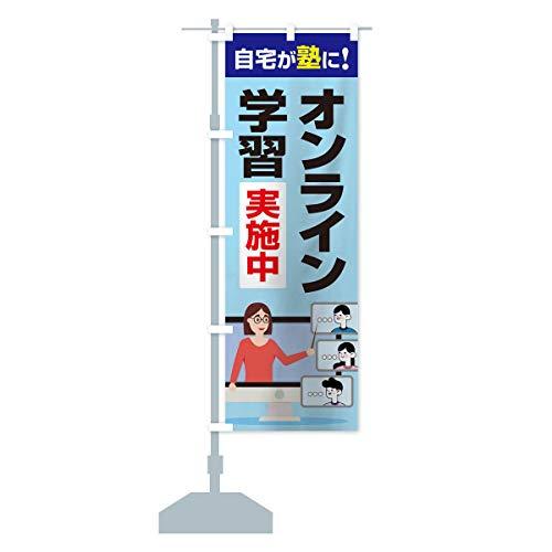 オンライン学習実施中 のぼり旗 サイズ選べます(ハーフ30x90cm 左チチ)