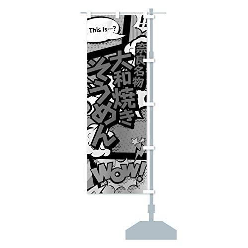 大和焼きそうめん のぼり旗 サイズ選べます(ショート60x150cm 右チチ)