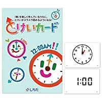 時計じゃないけど時間が学べる 「とけいカード」 七田式