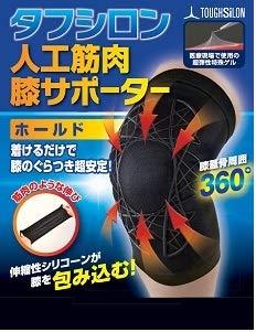 タフシロン人工筋肉膝サポーターホールド(ブラック)