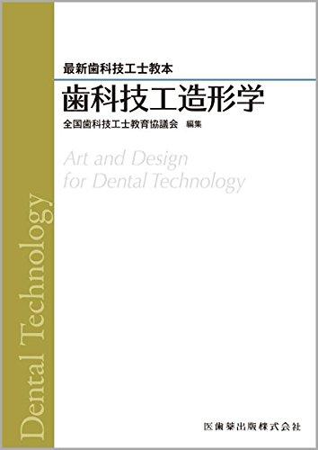 歯科技工造形学 (最新歯科技工士教本)