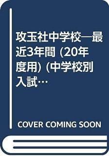 攻玉社中学校―最近3年間 (20年度用) (中学校別入試問題集シリーズ (L11★))