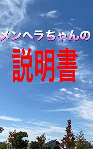 メンヘラちゃんの説明書【メンヘラ嫌いな人に読んでほしい】
