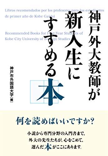 神戸外大教師が新入生にすすめる本