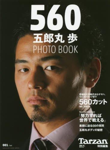 『Tarzan特別編集 560 五郎丸 歩 PHOTO BOOK (マガジンハウスムック)』の1枚目の画像